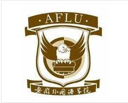 安徽外国语学院