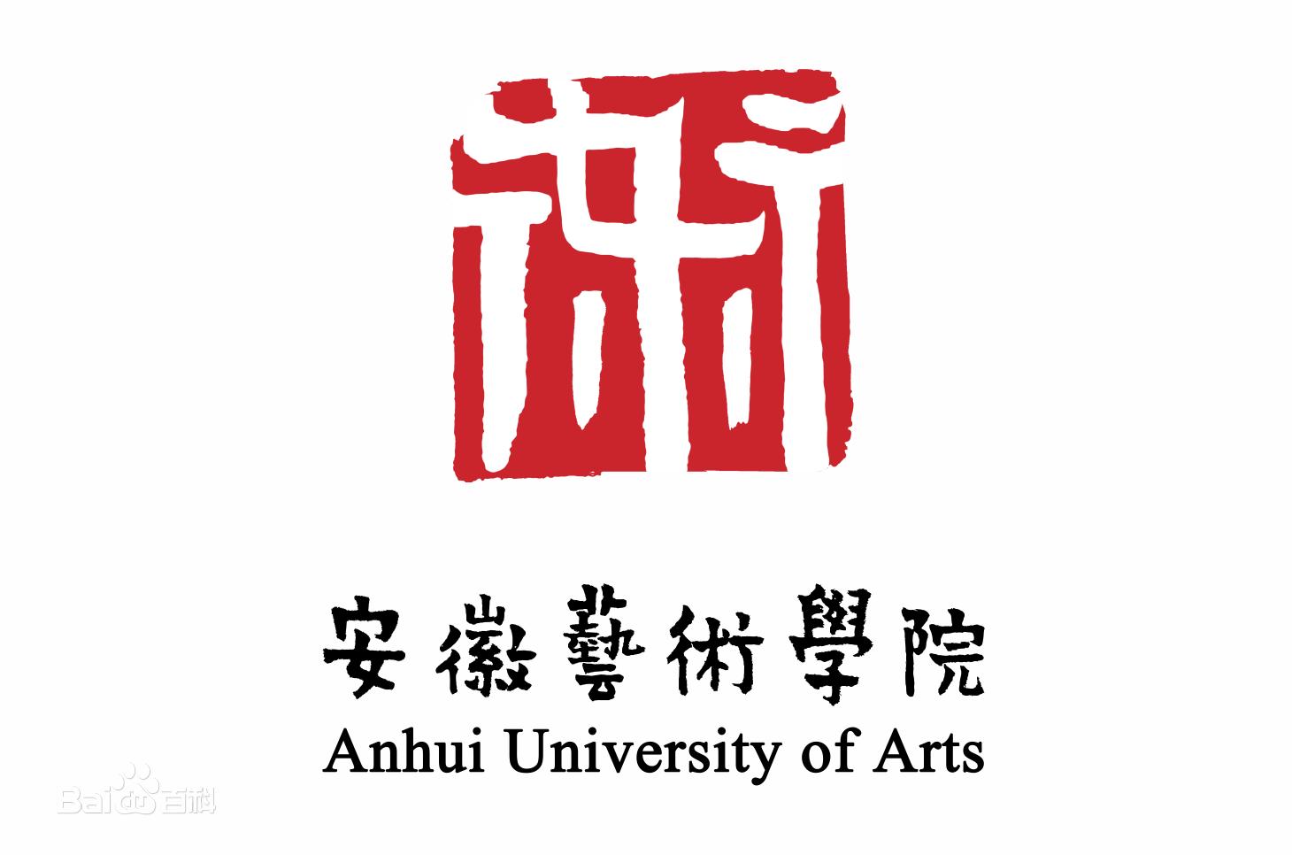安徽艺术学院