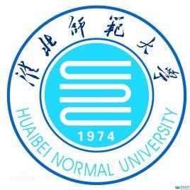淮北师范信息学院