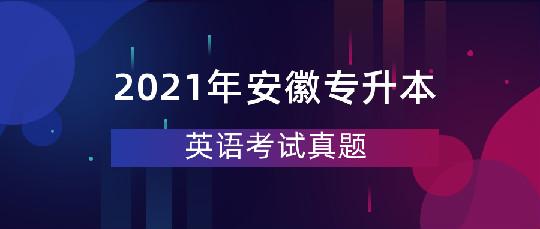 安徽省专升本英语考试真题(完型填空)
