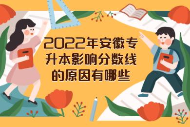 2022年安徽专升本影响分数线的原因有哪些?