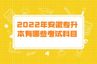 2022年安徽专升本有哪些考试科目?