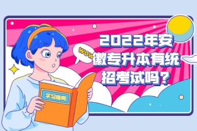 2022年安徽专升本有统招考试吗?